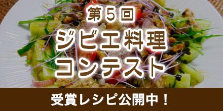 第5回ジビエ料理コンテスト