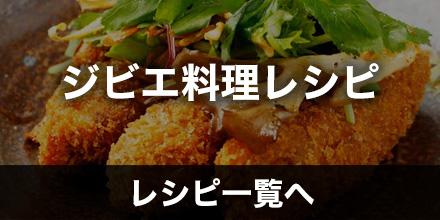 ジビエ料理レシピ