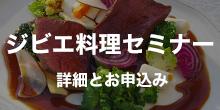 プロ向けジビエ料理セミナー