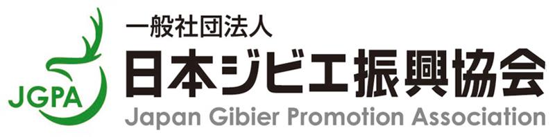 日本ジビエ振興協会は、ジビエ料理の普及拡大によって増え続ける鳥獣被害を減らし、地域の活性化や社会貢献の実現を目指しています。