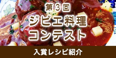 ジビエ料理コンテスト