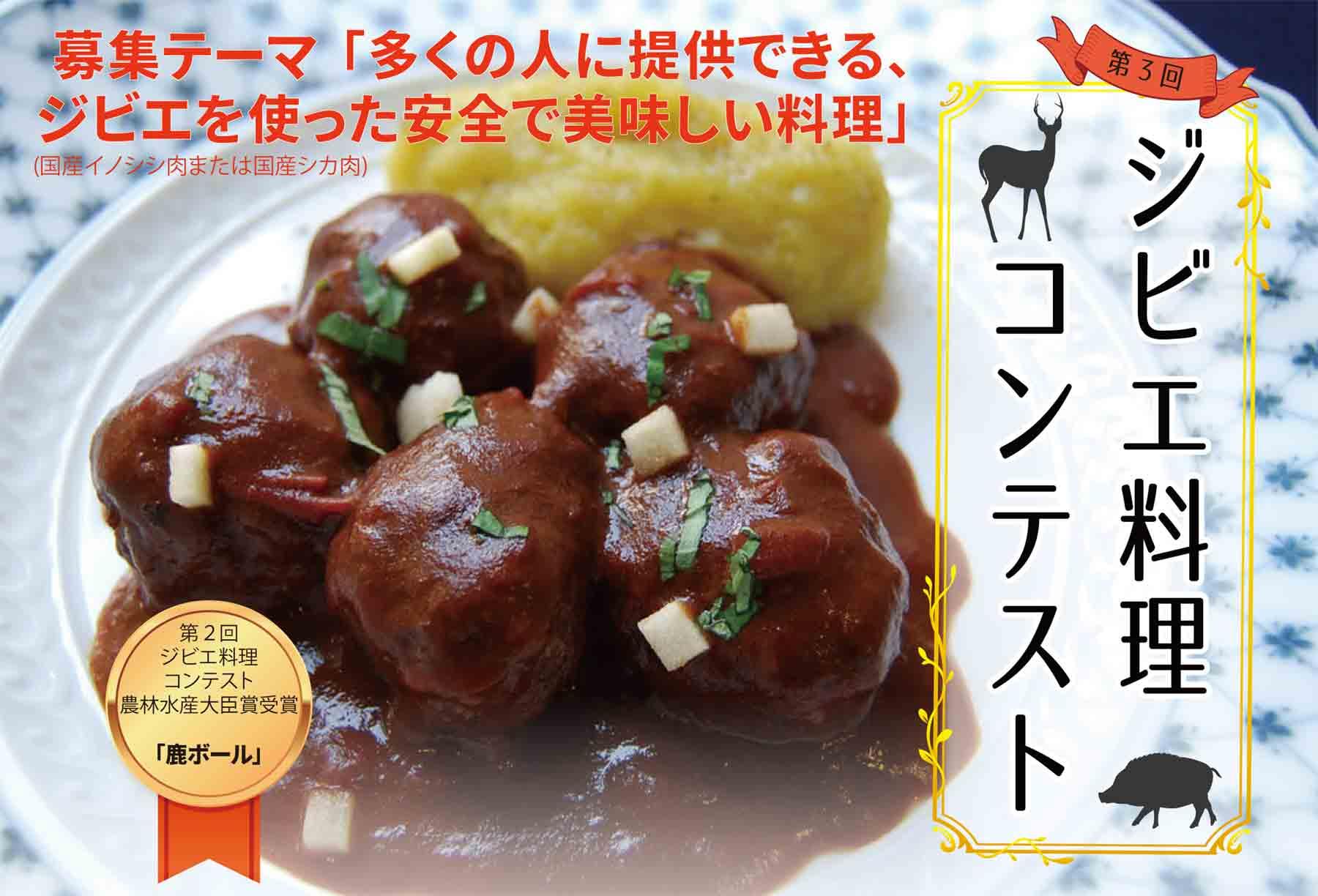 第3回ジビエ料理コンテスト